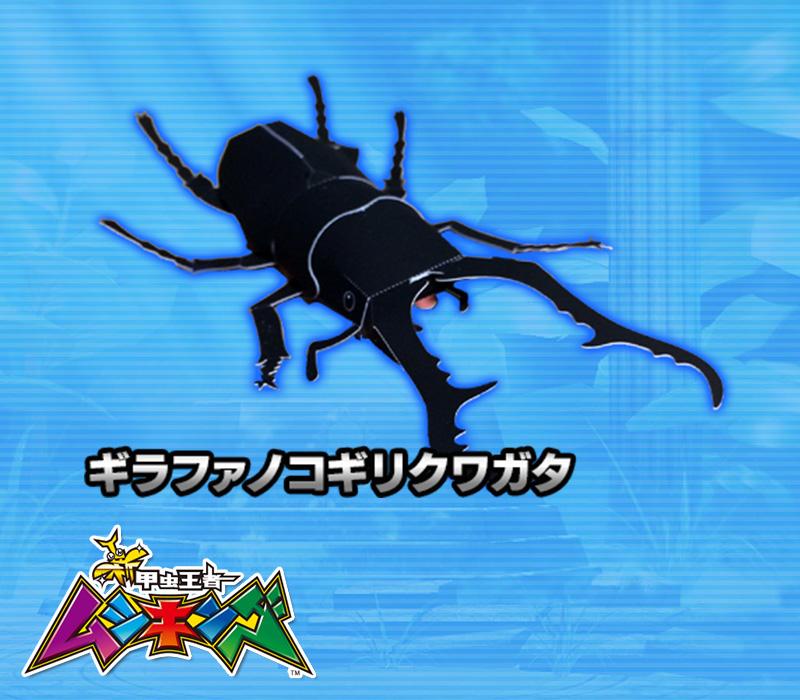 新甲虫王者ムシキング